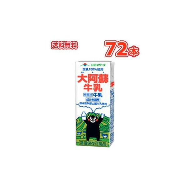 らくのうマザーズ 大阿蘇牛乳 200ml×24本入/3ケース 紙パック〔九州 熊本 おおあそぎゅうにゅう くまもん ロングライフ牛乳 LL大阿蘇牛乳 常温保存〕