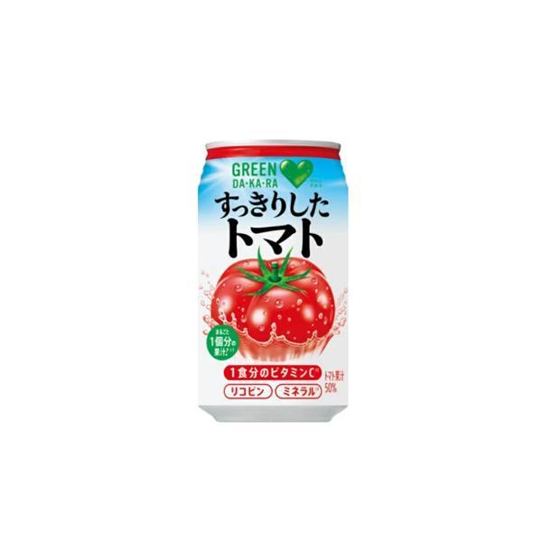 サントリー GREEN DAKARA(グリーン ダカラ) すっきりしたトマト 350g×24本入 缶 トマト tomato とまと レモン 果汁 野菜ジュース 送料無料