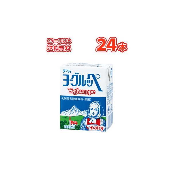 南日本酪農協同 デーリィ ヨーグルッペ 200ml×24本  乳酸菌  Dairy 九州・宮崎/乳製品乳酸菌飲料(殺菌)/ヨーグルト/デイリー/ロングライフLL