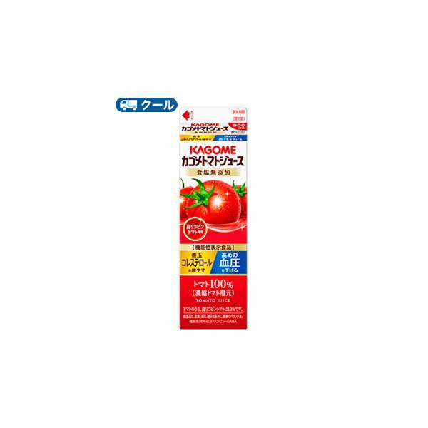 カゴメトマトジュース食塩無添加 高リコピントマト使用 ホームパック用 1L紙パック 2本入  クール便 KAGOME  トマトジュース トマト リコピン まとめ買い