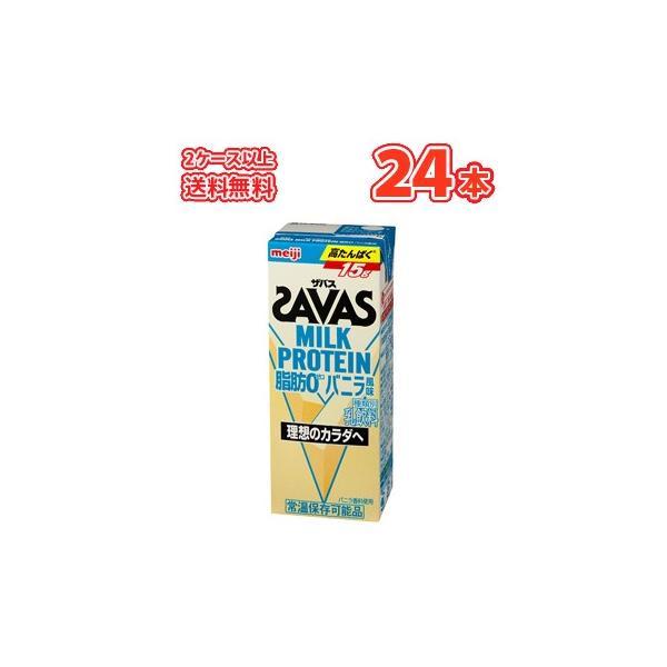 明治 SAVAS ザバス ミルクプロテインバニラ風味 200ml×24本   MILK PROTEIN