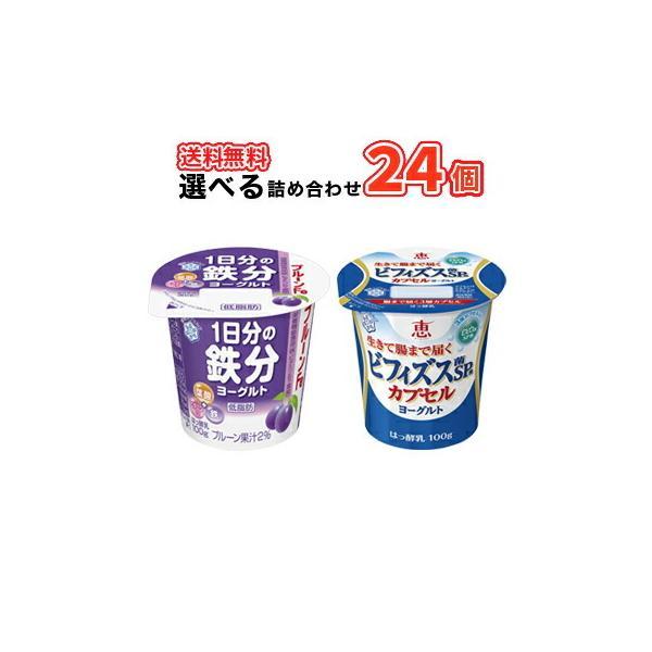 雪印 メグミルク2種類から選べるセット100g×12コ/2ケース 食べるタイプ(クール便)カプセルヨーグルト/プルーンFe送料無料