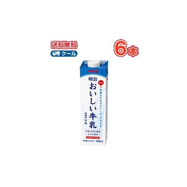 明治おいしい牛乳 (クール便) 900ml×6本 クール便 明治 おいしい牛乳 牛乳 ミルク キャップ付き
