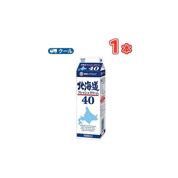 雪印 メグミルク 北海道フレッシュクリーム40【1000ml×1本】クール便 業務用