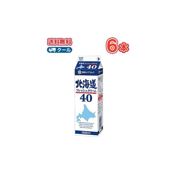雪印 メグミルク 北海道フレッシュクリーム40【1000ml×6本】クール便 業務用