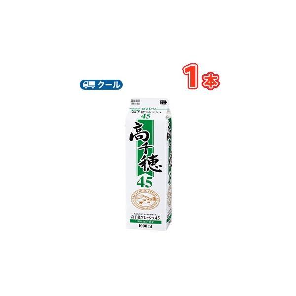高千穂フレッシュ 45 1000ml×1本/クール便業務用 ホイップクリーム 九州 純生クリーム