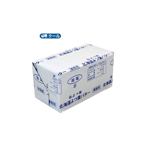 よつ葉バター(加塩)【450g×3個】クール便 バター 有塩 トースト 業務用 国産 クッキー お菓子作り 送料無料