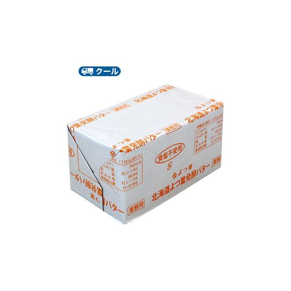 よつ葉発酵バター(発酵・食塩不使用)【450g×5個】クール便 バター 無塩 トースト 業務用 国産 クッキー お菓子作り 送料無料