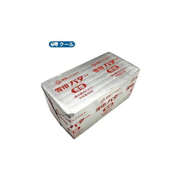 雪印 バター(有塩)【450g×1個】クール便 バター 有塩 トースト 業務用 国産 クッキー お菓子作り 送料無料