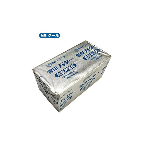 雪印 バター(無塩)【450g×2個】クール便 バター 無塩 トースト 業務用 国産 クッキー お菓子作り 送料無料