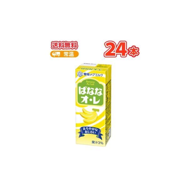 雪印 メグミルク ばななオ・レ【200ml×12本入】×2ケース紙パック 送料無料 〔メグミルク バナナオレ 乳製品 バナナ 果汁〕