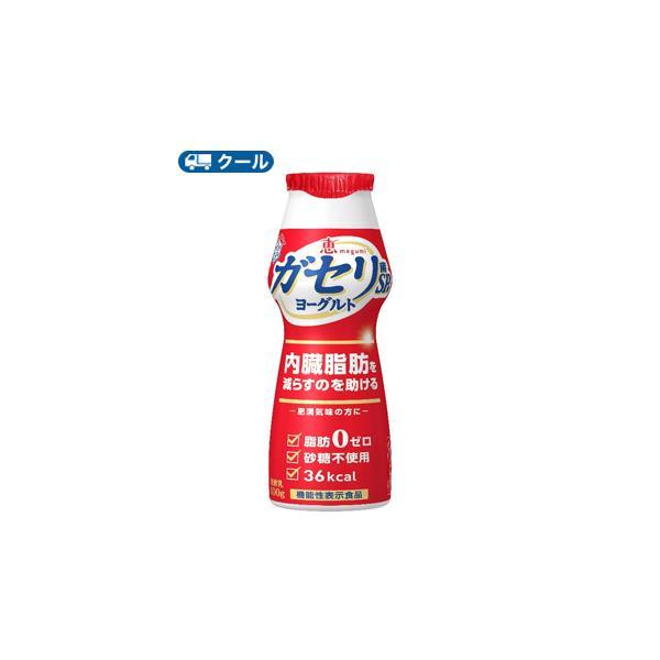 雪印 メグミルク 恵 ガセリ菌 SP株ヨーグルト ドリンクタイプ100g×48本 【クール便】送料無料