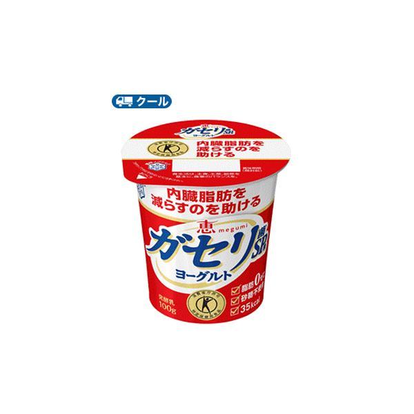 雪印 メグミルク 恵 ガセリ菌 SP株ヨーグルト 食べるタイプ100g×12コ【クール便】送料無料