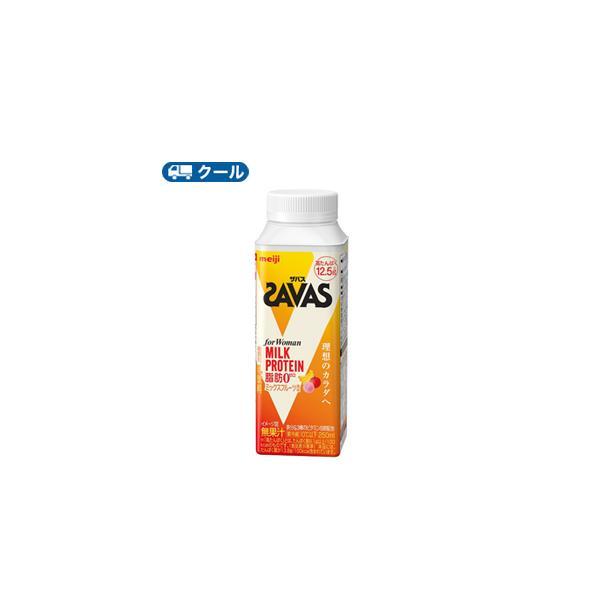 明治 ザバス for Womanミルクプロテイン 脂肪0 ミックスフルーツ風味(SAVAS MILK PROTEIN)250ml×24本(クール便)