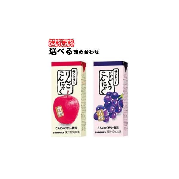 選べる サントリー こんにゃく 2種 ぶどう りんご【250ml×24本入】2ケース 果実飲料 ぶどう グレープ りんご アップル 選べる  送料無料