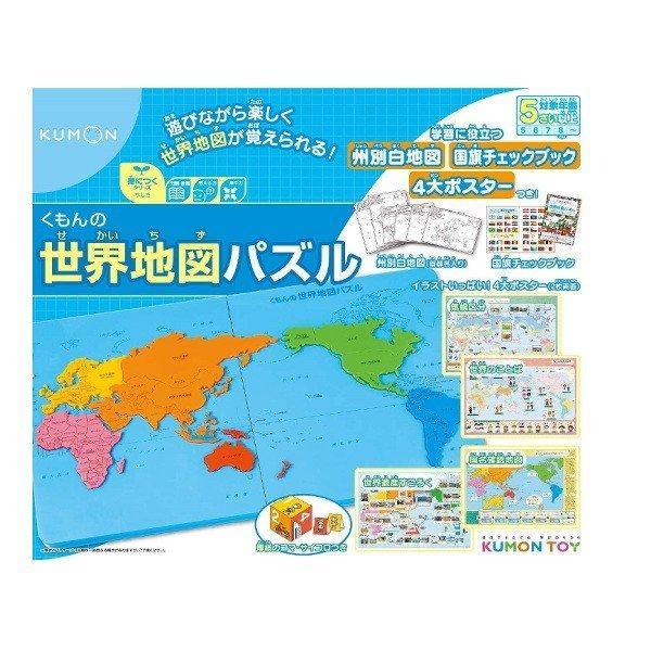 くもんの世界地図パズル PN-21 くもん出版 ギフト おもちゃ