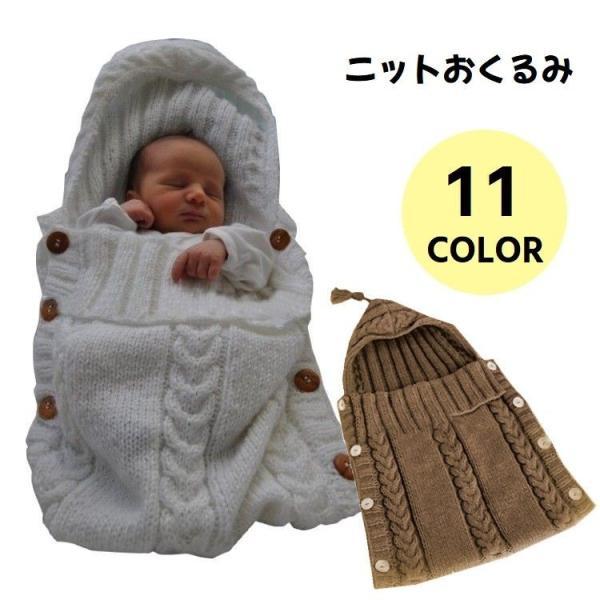 おくるみ アフガン フード付き ニット 子供服 ベビー服 赤ちゃん 新生児 ブランケット 寝袋 カバーオール 出産祝い フード ボタン フリンジ ケー