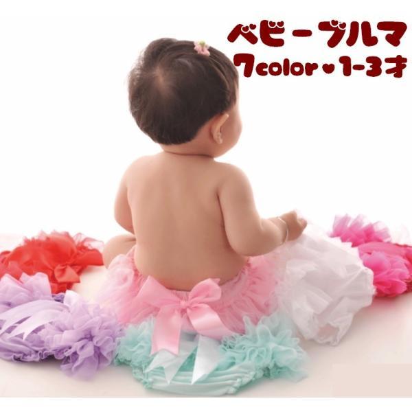 420d987326606 ブルマスカート チュールスカート 女の子 子供服 ベビー服 ボトムス キッズ KIDS 女児 フリフリ 華やか 可愛い ガーリー 赤ちゃん BABY