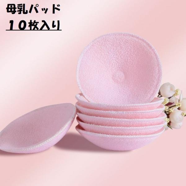 母乳パッド 10枚入り マタニティ インナー パット 授乳パッド 授乳ブラパッド 布タイプ 洗濯可能 布タイプ 撥水 吸水 通気性 ふわふわ 女性 3