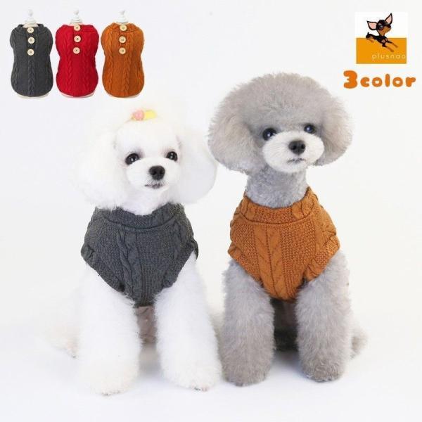 ドッグウェア ペットウェア 犬服 犬の服 トレーナー ニット風 セーター風 ネコ 猫服 半袖 猫服 小型犬 裏起毛 キャットウェア かわいい おしゃれ