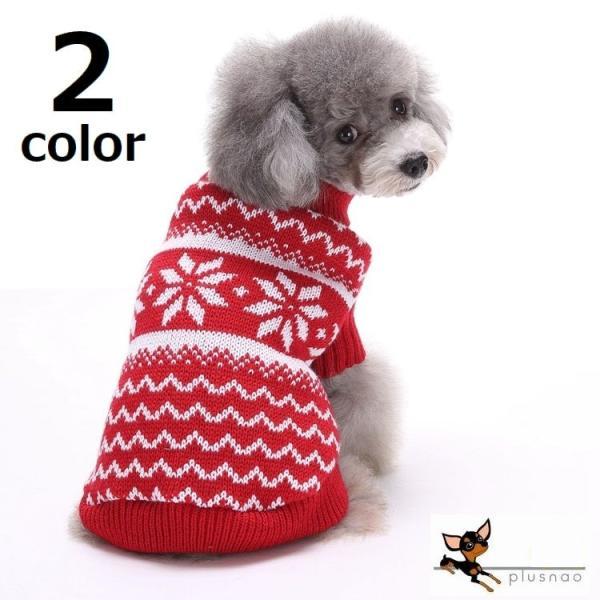 ペットウェア ニット セーター 犬 雪の結晶柄 ボーダー 波 ウェーブ リブ カジュアル おしゃれ かわいい 小型犬 女の子 男の子 秋冬