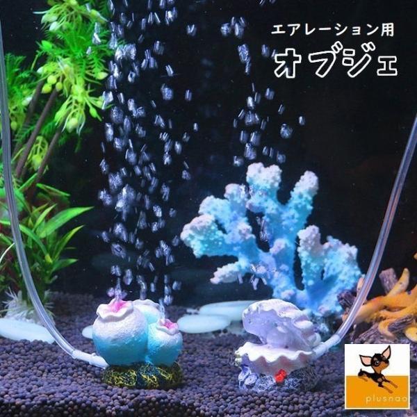 アクアリウム用品水槽用エアレーション用エアーポンプ用酸素ポンプ用オブジェ装飾模型珊瑚ペット用品ペットグッズ熱帯魚金魚水生生物