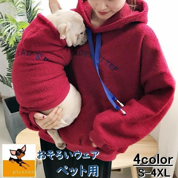 ドッグウェア パーカー 犬猫兼用 ペット用 洋服 厚手 フード付き もこもこ 飼い主とお揃いファッション 長袖 袖あり 英字刺繍 ペアルック ペア服|plusnao