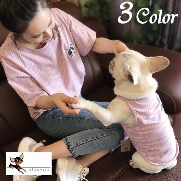 ペット用 犬猫兼用 洋服 タンクトップ ノースリーブ カットソー 袖なし ボーダー柄 刺繍 犬の服 猫の服 飼い主とお揃い可能 ペアルック ペア服 お|plusnao