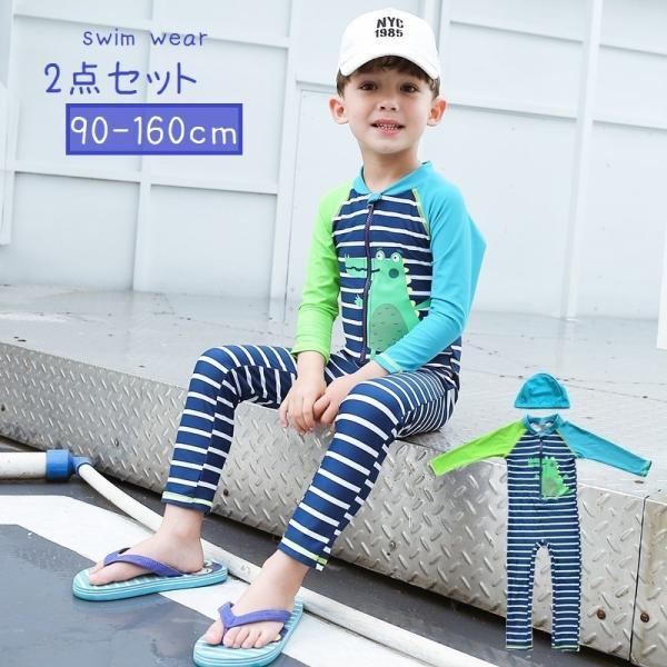 水着 ウエットスーツタイプ スイムウェア 2点セット 帽子付き キッズ 子供 ジュニア 男の子 ボーイズ 水泳用品 オールインワン ワンピースタイプ