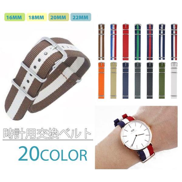 時計用ベルト時計ベルト交換ベルト交換用ベルト替えベルトベルトカジュアルシンプルアレンジ小物ウォッチベルトアレンジリメイクリペア