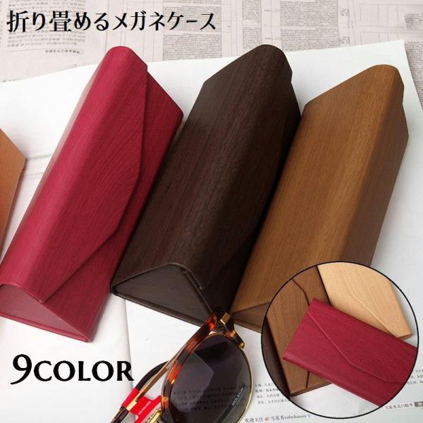 折り畳めるメガネケース メガネケース サングラスケース 眼鏡ケース ハードケース ハード ケース 三角形 折り畳み可能 コンパクト 木目調 携帯 持ち