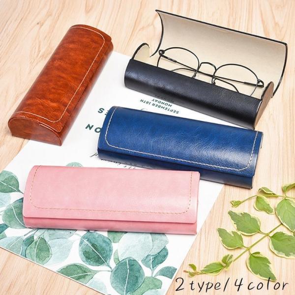 メガネケース サングラスケース 眼鏡ケース ハードケース PUレザー フェイクレザー コンパクト ハード ケース 無地 シンプル 携帯 持ち運び 眼鏡