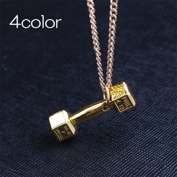 チェーンネックレス メンズ アクセサリー 装飾品 ファッション小物 ダンベル おしゃれ プレゼント ギフト 贈り物 ブラック ゴールド シルバー ロー