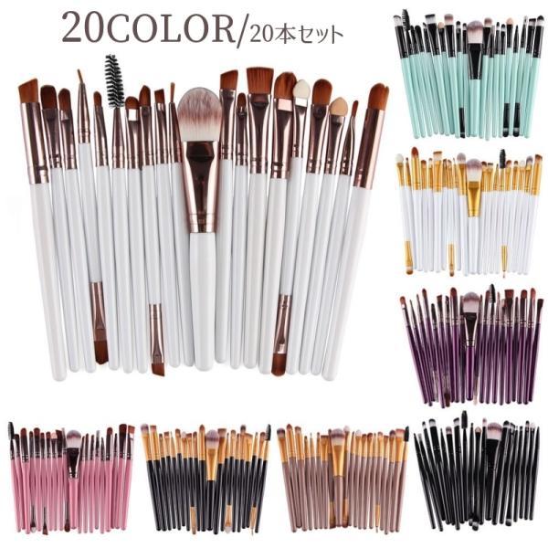 20本セットメイクブラシセットメイクアップブラシセット化粧ブラシセット化粧筆ファンデーションブラシチークブラシフェイスブラシパウ