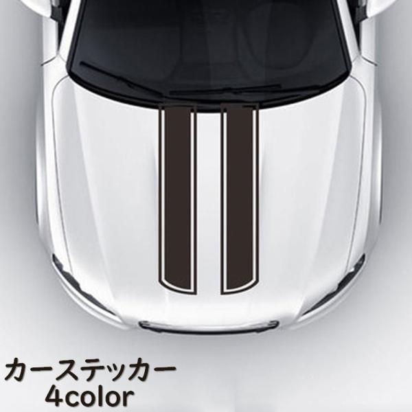 カーステッカー デカール ボディステッカー ボンネット 車用 シール ライン おしゃれ かっこいい デコレーション ドレスアップ カスタム カー用品