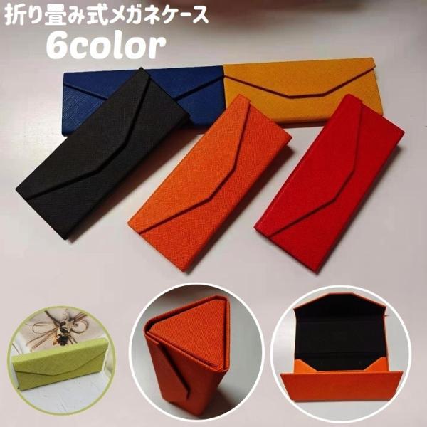 メガネケース 眼鏡ケース サングラスケース ハード 折り畳み 折りたたみ マグネット式 レザー調 三角形 コンパクト 収納 携帯 持ち運び シンプル