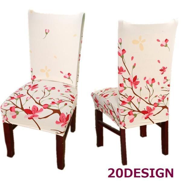 イスカバー 椅子カバー チェアカバー イス用カバー 椅子用カバー ダイニングチェアカバー 伸縮性 ストレッチ フィット 伸びる 装着簡単 汚れ防止 花