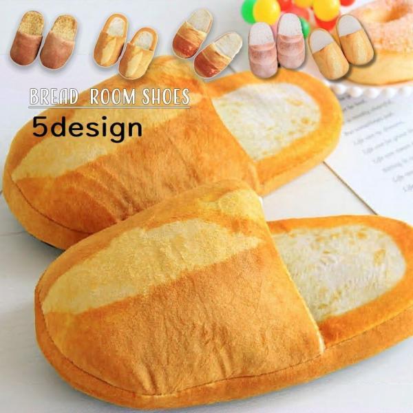 本物そっくり スリッパン 前詰まりスリッパ 大人用 フランスパン ロールパン 黒糖パン パンみたいなスリッパ ルームスリッパ 大人用 女性用 男性用