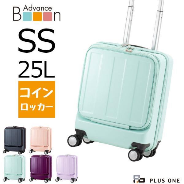 スーツケース SSサイズ フロントオープン コインロッカーサイズ 25L 軽量 機内持ち込み 静音 宿泊目安1泊 〜2泊 Advance Booon アドバンスブーン 1091-40P