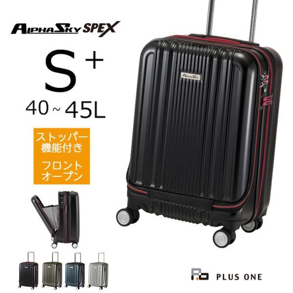 30%OFF スーツケース ストッパー付き フロントオープン 拡張 Sサイズ 機内持ち込み 40L(45L) HINOMOTO 2泊 3泊 4泊 ALPHASKY アルファスカイ 999-49SPEX