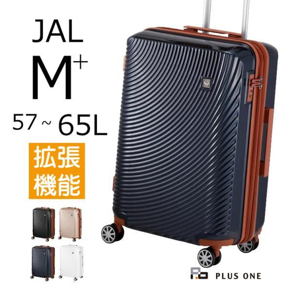 スーツケース M+サイズ 57L 容量拡張機能 JAPAN AIRLINES 601-58