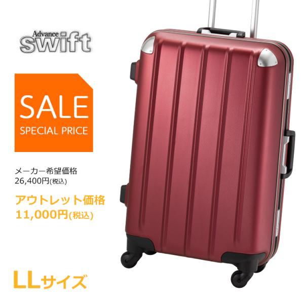 スーツケース フレームタイプ LLサイズ 82L 無料受託手荷物 静音 HINOMOTO 国内旅行 ビジネス 1週間以上 Advance swift アドバンス スウィフト 5512-70