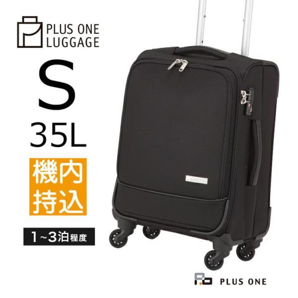 21%OFF スーツケース Sサイズ フロントオープン ソフトキャリー 35L 軽量 機内持ち込み HINOMOTO 国内旅行 出張 1泊 2泊 3泊 PLUSONE LUGGAGE 3015-46
