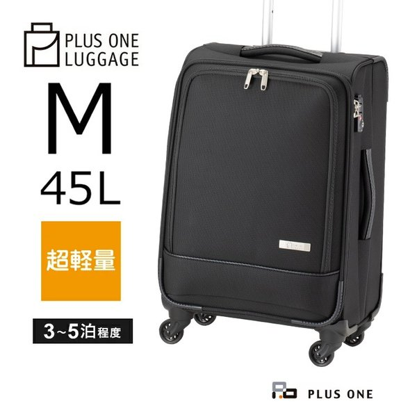 20%OFF スーツケース Mサイズ フロントオープン ソフトキャリー 45L 軽量 静音 HINOMOTO ビジネス 国内旅行 出張 3泊 4泊 5泊 PLUSONE LUGGAGE 3015-51