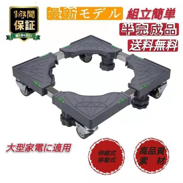 洗濯機置き台キャスター付き洗濯機置き台洗濯機置台洗濯機台洗濯機スライド台