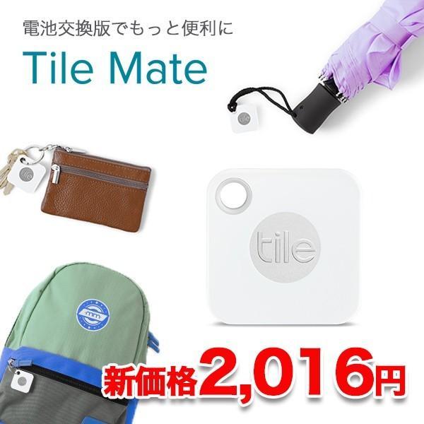 探し物を音で見つける Tile Mate(電池交換版)ネコポス配送/ スマートトラッカー Bluetoothトラッカー タイルメイト 単品