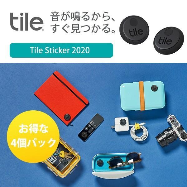 4個パック 探し物を音で見つけるTile Sticker 2020 / スマートトラッカー Bluetoothトラッカー 防水 IPX7
