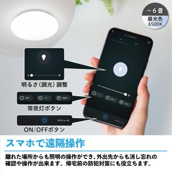 【+Style ORIGINAL】スマートLEDシーリングライト スマート家電 プラススタイルオリジナル スマホで操作 IoT|plusstyle|02