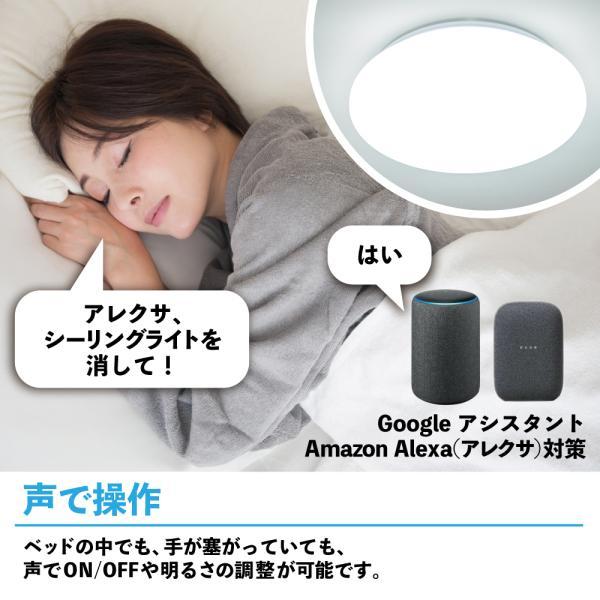 【+Style ORIGINAL】スマートLEDシーリングライト スマート家電 プラススタイルオリジナル スマホで操作 IoT|plusstyle|03