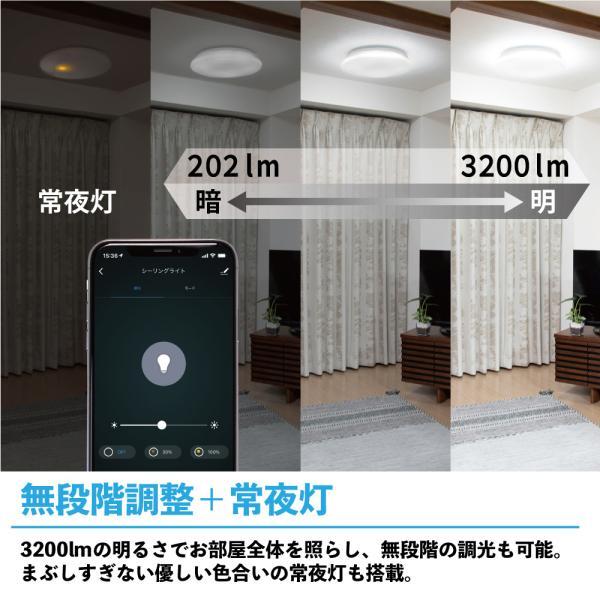 【+Style ORIGINAL】スマートLEDシーリングライト スマート家電 プラススタイルオリジナル スマホで操作 IoT|plusstyle|04